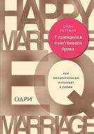 Книга Джон Готтман «7 принципов счастливого брака, или Эмоциональный интеллект» 978-966-993-351-5