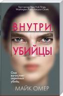 Книга Майк Омер «Внутри убийцы» 978-966-993-340-9