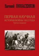 Книга Євген Понасенков «Книга Первая научная история войны 1812 года. Третье издание» 978-966-993-338-6