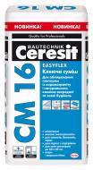 Клей для плитки Ceresit СМ-16 25кг