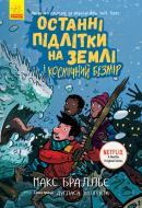 Книга Макс Бралье «Останні діти на Землі. Останні підлітки на Землі і Космічний Безмір. Книга 4» 978-617-09-5742-9