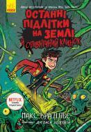 Книга Макс Бралье «Останні діти на Землі. Останні підлітки на Землі й опівнічний клинок. Книга 5» 978-617-09-5743-6