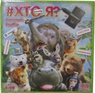 Игра настольная Danko Toys КТО Я? Animals Selfie HIM-04-01U