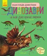 Книга Юлия Каспарова «Енциклопедія дошкільника. Динозаври» 978-617-09-5066-6