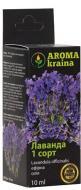 Эфирное масло Aroma kraina Лаванда 1 сорт 10 мл