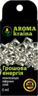 Эфирное масло Aroma kraina Грошова енергія 5 мл