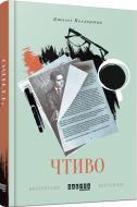 Книга Джессі Келлерман «Чтиво» 978-617-09-3327-0