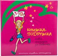 Фотоальбом FB Girl's Book 10x15x56 PIONEER