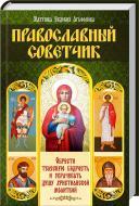 Книга «Православный советчик. Обрести телесную бодрость и уврачевать душу христианской молитвой» 978-617-12-2478-0
