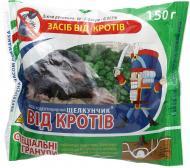 Засіб від кротів Щелкунчик гранули 150 г