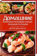 Книга «Домашние вареники, пельмени, лапша, лазанья, галушки и другие вкусности» 978-617-12-2499-5