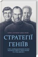 Книга Майкл Кусумано «Стратегії геніїв. П'ять найважливіших уроків від Білла Ґейтса, Енді Ґроува та Стіва Джобса»