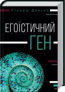 Книга Річард Докінз «Егоїстичний ген» 978-617-12-2523-7