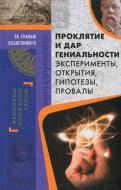 Книга Валерій Демус «Проклятие и дар гениальности. Эксперименты, открытия, гипотезы, провалы» 978-617-12-2524-4