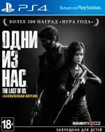 The Last of Us: Оновлена версія Sony PlayStation 4 диск Blu-ray(9422372)