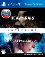 Колекція Heavy Rain і За межею: Дві душі Sony PlayStation 4 диск Blu-ray(9878643)