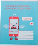 Зошит ДоброPhone 2 phone в клітку 48 аркушів Мрії збуваються