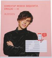 Зошит шкільний ДоброPhone 3 Alexeev 24 аркуша в лінію Мрії збуваються