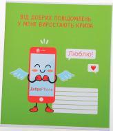 Зошит ДоброPhone 2 phone в лінію 24 аркушів Мрії збуваються