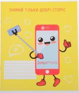 Зошит ДоброPhone 2 phone в лінію 18 аркушів Мрії збуваються