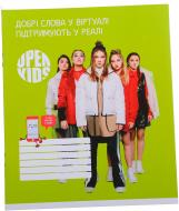 Зошит ДоброPhone 3 Open kids в клітку 18 аркушів Мрії збуваються