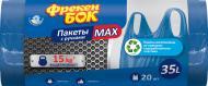 Мешки для бытового мусора Фрекен Бок МАХ c ручками синии крепкие 35 л 20 шт. (4823071634068)