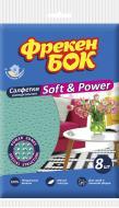 Набір серветок універсальні Фрекен Бок Soft & Power 34x45 см см 8 шт./уп.