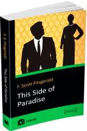 Книга Френсіс Фіцджеральд «This Side of Paradise» 978-617-7489-20-6