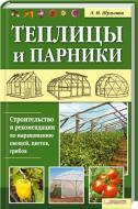 Книга Людмила Шульгіна «Теплицы и парники» 978-966-14-2423-3
