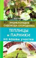 Книга Марія Цвєткова «Теплицы и парники на вашем участке» 978-966-14-0653-6