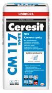 Клей для плитки та мозаїки Ceresit СМ 117 білий 25кг