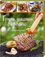 Книга «Гриль, шашлык, барбекю. Лучшие рецепты» 978-966-14-4698-3