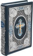 Книга «Святое Евангелие с толкованием блаженного Феофилакта, Архиепископа Болгарского»