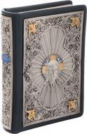 Книга «Православный Молитвослов» 978-5-485-00245-9, 978-5-485-00357-9