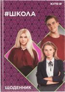 Щоденник шкільний #Школа 46 арк. SC19-262-1 KITE