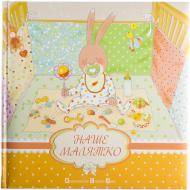 Книга Ірина Мацко  «Наше малятко. Альбом» 978-617-679-072-3