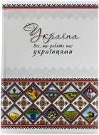 Книга Оксана Лаврик «Україна. Все що робить нас українцями» 978-617-7203-05-5