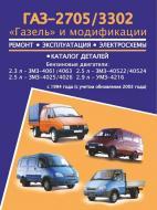 Книга «Руководство по ремонту и эксплуатации GAZ 2705 / 3302 Gazel. Модел