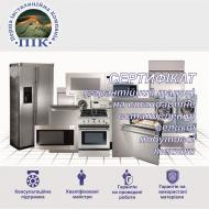 Сертифікат на стандартне встановлення пральної або посудомийної машини ПП «ПІК»