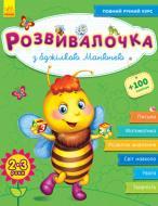Книга-развивайка Юлия Каспарова «З бджілкою Манюнею 2-3 роки» 978-617-093-735-3