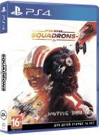 Гра Sony Star Wars: Squadrons