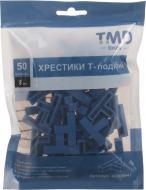 Хрестики дистанційні 8 мм 50 шт./уп
