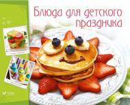 Книга Ірина Тумко «Блюда для детского праздника» 978-966-942-259-0