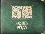 КнигаІрина Мацко «Книга мого роду» 978-966-2909-92-0