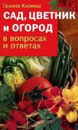 Книга Галина Кизима «Сад, цветник и огород в вопросах и ответах» 978-5-17-043251-6