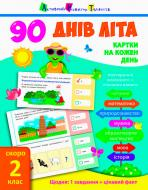 Книга Ольга Муренець «90 днів літа. Картки на кожен день. Скоро 2 клас» 9786170940520