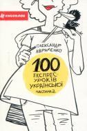 Книга Олександр Авраменко «100 експрес-уроків української. Частина 2» 978-917-7563-03-6