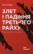 Книга Вільям Ширер «Комплект Злет і падіння Третього Райху. Історія нацистської Німеччини (комлекту 2-х томах)» 252-