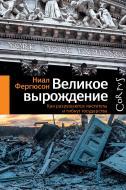 Книга Н. Ферґюсон «Великое вырождение. Как разрушаются институты и гибнут государства» 978-5-17-091608-5