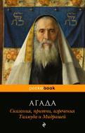 Книга «Агада. Сказания, притчи, изречения Талмуда и Мидрашей» 978-5-699-98525-8